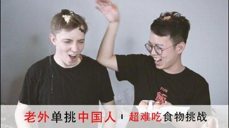 老外单挑中国人, 难吃食物大挑战!