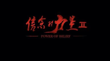 ZFC品牌微电影《信念的力量2》-黑钻石传媒