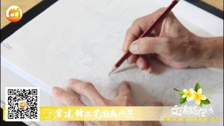 霍建锋工笔国画示范(2)过稿
