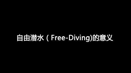 凯欣亚 - 自由潜水的意义