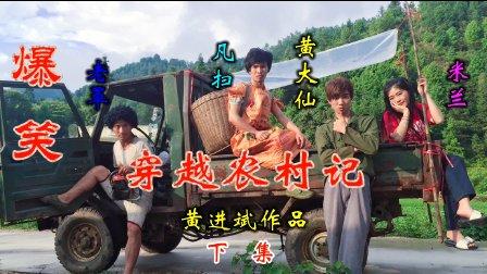 爆笑《穿越农村记》下集黄进斌