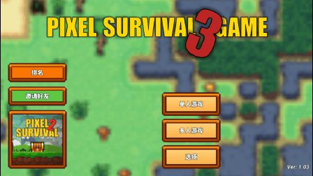 像素生存者3 你们是否喜欢呢? 娱乐模式08期