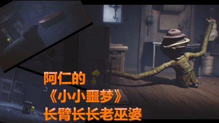阿仁《小小噩梦》EP3夺命长臂老巫婆~