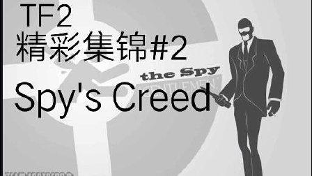 『楚志泽』TeamFortress2精彩集锦#2 Spy' s Creed
