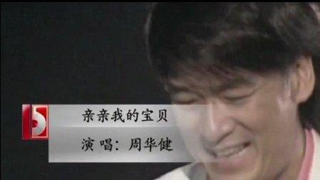 周华健-亲亲我的宝贝(央视版)