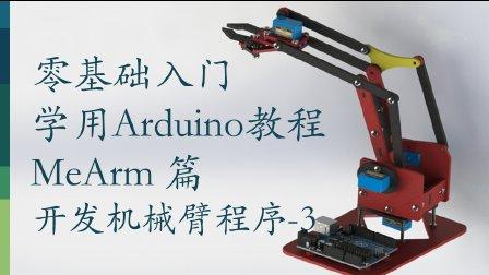 零基础入门学用 Arduino 教程 - MeArm篇-16 开发机械臂程序-3