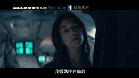 【ID4星际重生】电影片段 - 外星人降临篇