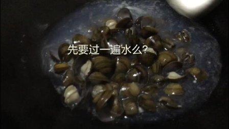 广东顺德人自己下厨炒蚬, 炒出酒楼的味道, 炒蚬分三步, 过水爆炒再过水, 没记住的看视频