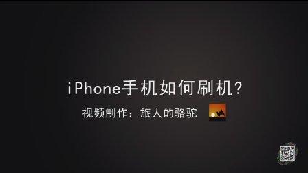 苹果iphone手机如何升级刷机
