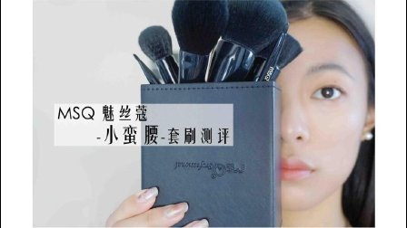 【VICTORIA】测评| PR | 魅丝蔻MSQ小蛮腰套刷, 有福腻——国产刷具测评