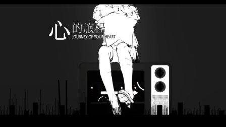 【米格】心的旅程 [原创曲]