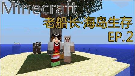 【我的世界】庄主羊粽-老船长服海岛生存 EP.2