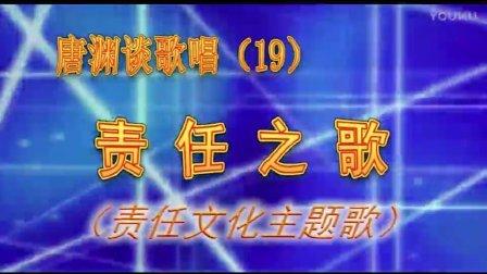 唐渊谈歌唱(第19集)《责任之歌》