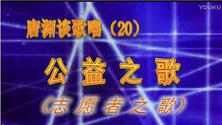 唐渊谈歌唱(第20集)《公益之歌》