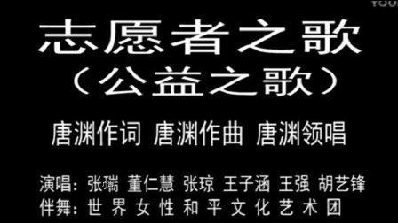 唐渊词曲唱《公益之歌》(志愿者之歌)雷锋春晚现场版