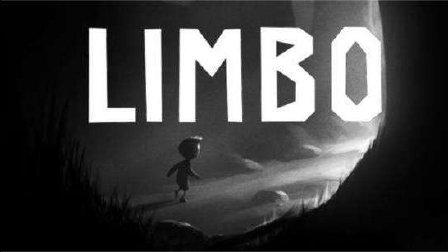 【龙虾的小游戏时间】limbo(地狱边境)
