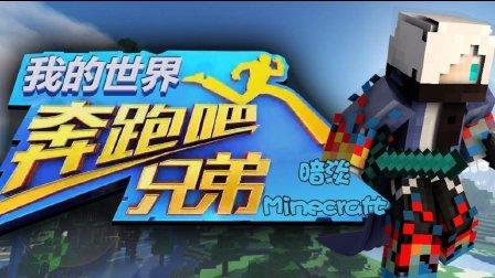 暗淡我的世界搞笑《奔跑吧兄弟》8: 皮卡PY作者老♂汉推车-Minecraft小游戏