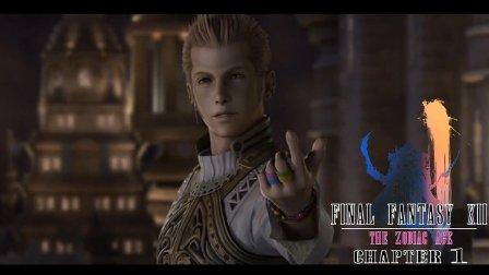 [PS4]最终幻想12黄道年代-第一章机遇