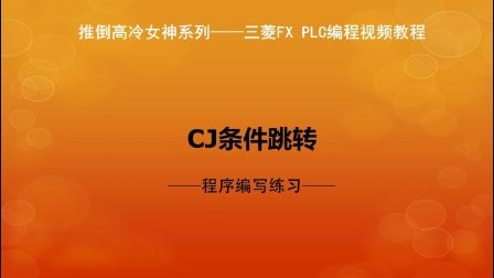 B052.三菱PLC视频教程 CJ跳转指令程序程序编写与练习 PLC编程学习 PLC培训