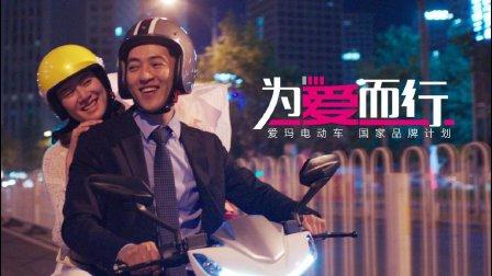 央视国家品牌计划 爱玛电动车《为爱而行》(泰美时光)