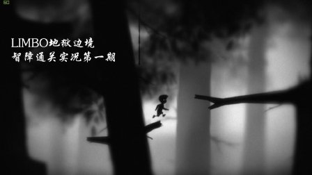 【P猪大侠】LIMBO地狱边境娱乐解说 通关实况第一期