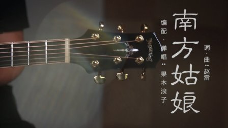 果木浪子吉他弹唱教学 南方姑娘 赵雷