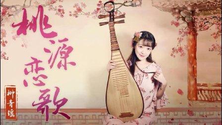 【青瑶】琵琶飚速版《桃源恋歌》—— 我控制不住我记几