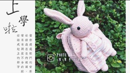 [ 第53集 ] 兔子书包配件部分 毛线钩针编织视频教程