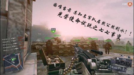 【P猪大侠】国难当前某知名军队居然公然划水 光荣使命试玩之七七事变