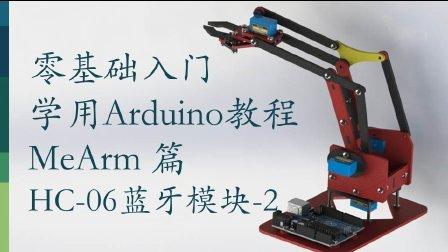 零基础入门学用 Arduino 教程 - MeArm篇-18 HC06蓝牙模块2