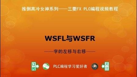 B046.三菱PLC视频教程 WSFL与WSFR指令程序编写练习 PLC培训 PLC视频教程