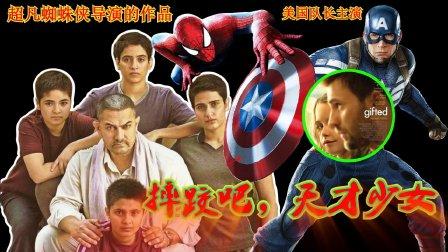摔跤吧天才少女美国队长主演超凡蜘蛛侠导演的作品