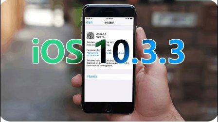 iOS10.3.3正式版评测, 新版本系统真的省电了
