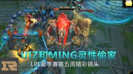 英雄联盟《撸逗看比赛》UZI和MING灵性偷家,LPL夏季赛第五周精彩集锦