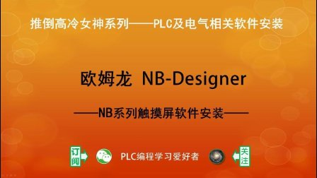 欧姆龙NB系列触摸屏软件NB-Designer安装视频 欧姆龙PLC编程学习 PLC视频教程