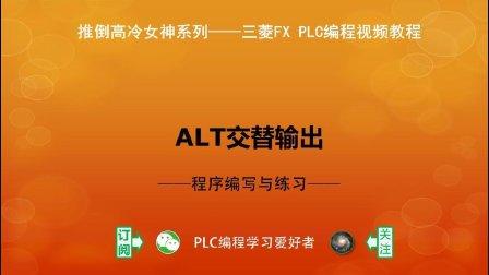 B051.三菱PLC视频教程 ALT指令程序编写与练习 PLC编程学习