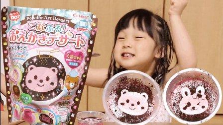【日本食玩】超级棒的可可粉绘画布丁~可爱又好吃~