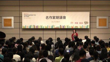 香港书展2017:名作家朗诵会