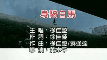 徐佳莹-身骑白马  不可不听的好歌22