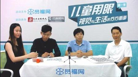 北京启航视光学校刘春校长、员福网、北京优视眼科张主任直播儿童视觉与生活的方方面面
