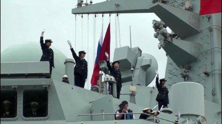 军姿飒爽! 中国舰队抵达俄罗斯港口
