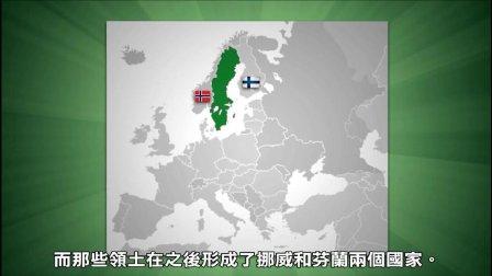 你不知道的瑞典十大真相