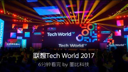 6分钟看完联想Tech World 2017
