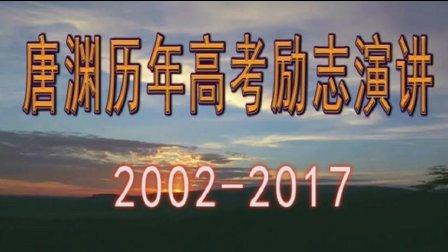 唐渊历年高考励志演讲2002-2017