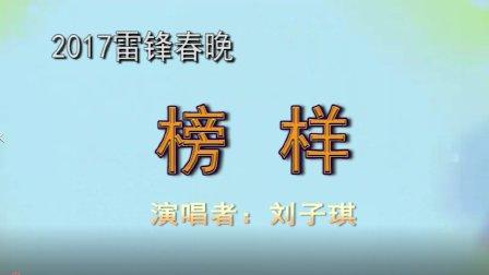 雷锋春晚总策划兼常务总导演唐渊隆重推荐《榜样》刘子琪演唱