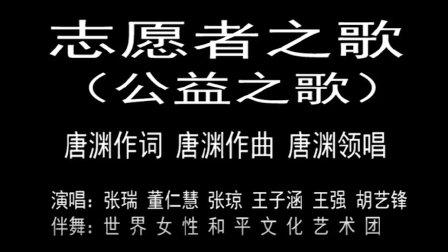 雷锋春晚总策划兼常务总导演唐渊率众唱响《志愿者之歌》
