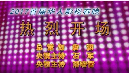 总策划唐渊、央视石军潘晓蕾联袂主持2017影视春晚