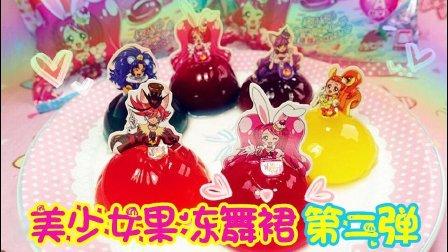 【爱茉莉兒】日本食玩美少女果冻舞裙第二弹
