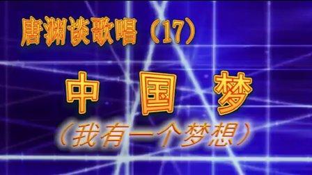 唐渊谈歌唱(第17集)《中国梦》:以导演的全面视角, 谈歌唱的综合表现!