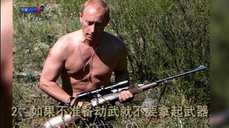 敢威胁奥巴马, 怒斥特朗普的只有普京, 听他一席话胜读十年书!